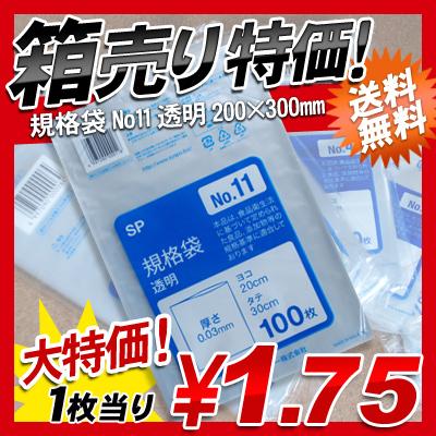【SP-11】ポリ袋 規格袋 透明 No11 (20×30cm) 5000枚(100枚×50パック)【送料無料】【P06Dec14】