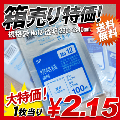 【SP-12】ポリ袋 規格袋 透明 No12 (23×34cm) 5000枚(100枚×50パック)【送料無料】【P06Dec14】