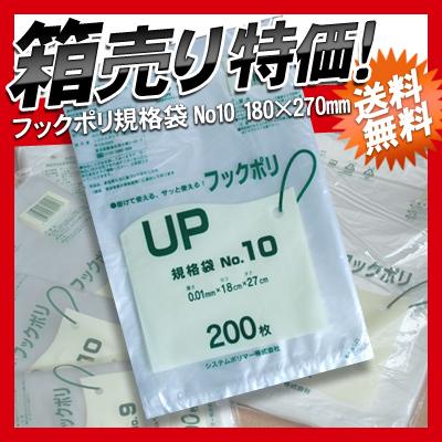 【UP-10】ポリ袋 フックポリ ひも付 規格袋 No10 (18×27cm) 20000枚(200枚×100パック)【送料無料】【P06Dec14】
