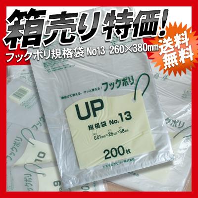 【UP-13】ポリ袋 フックポリ ひも付 規格袋 No13 (26×38cm) 10000枚(200枚×50パック)【送料無料】【P06Dec14】