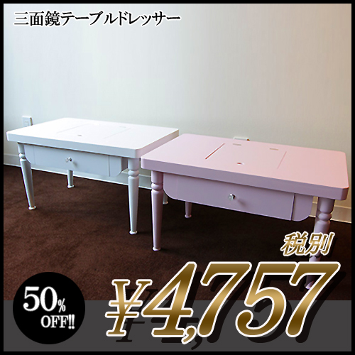 三面镜桌子化妆台