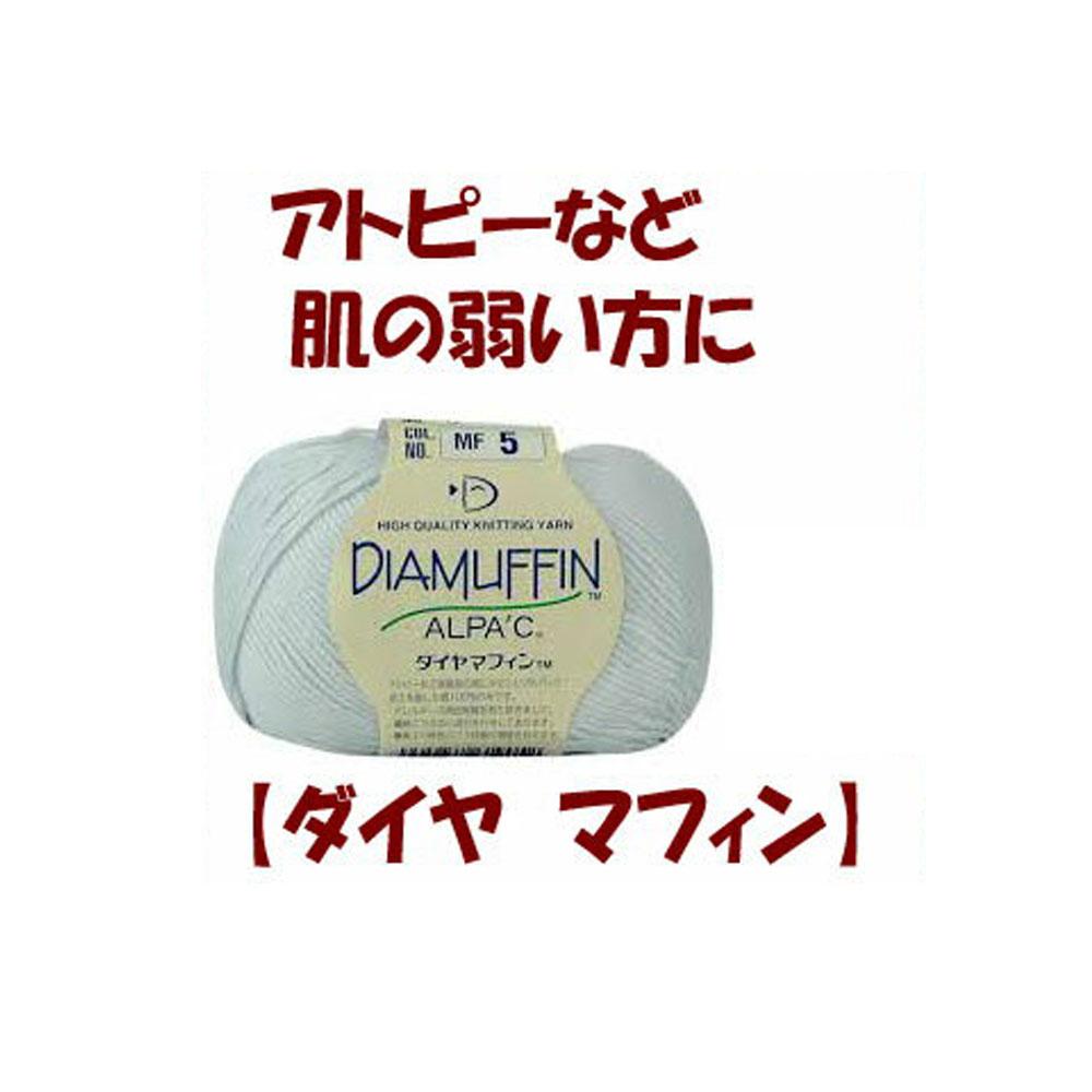 【ダイヤ】 【マフィン】同色10玉入りの販売です。【安心・日本製】