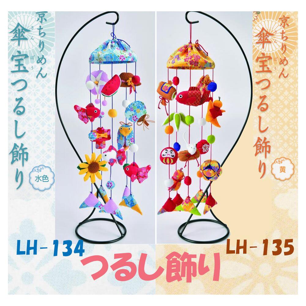 【完成品】京ちりめん傘宝つるし飾り【LH-134・水色】【LH-135・黄】★送料無料★