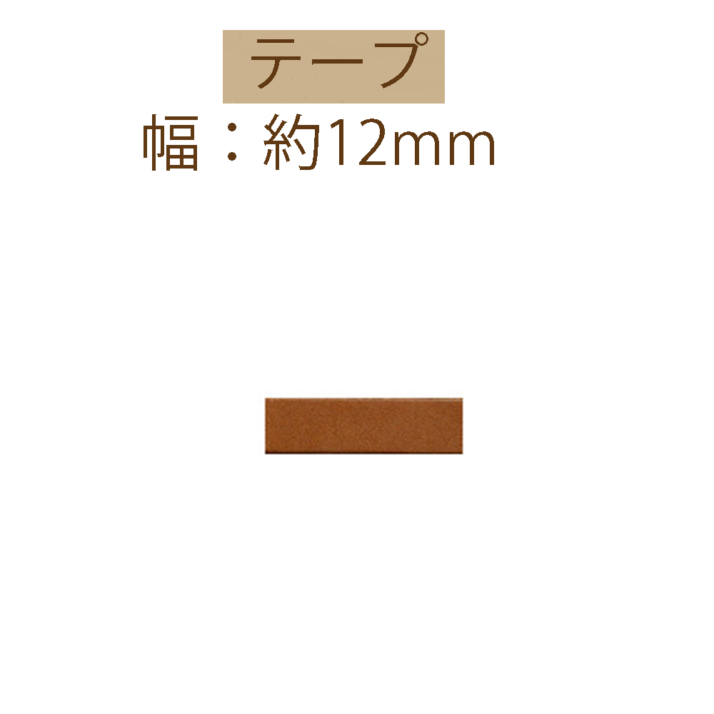 ヌメ革テープ12mm幅約10m巻 【NT-12】【3cmゆうパケット不可】INAZUMA・イナズマ