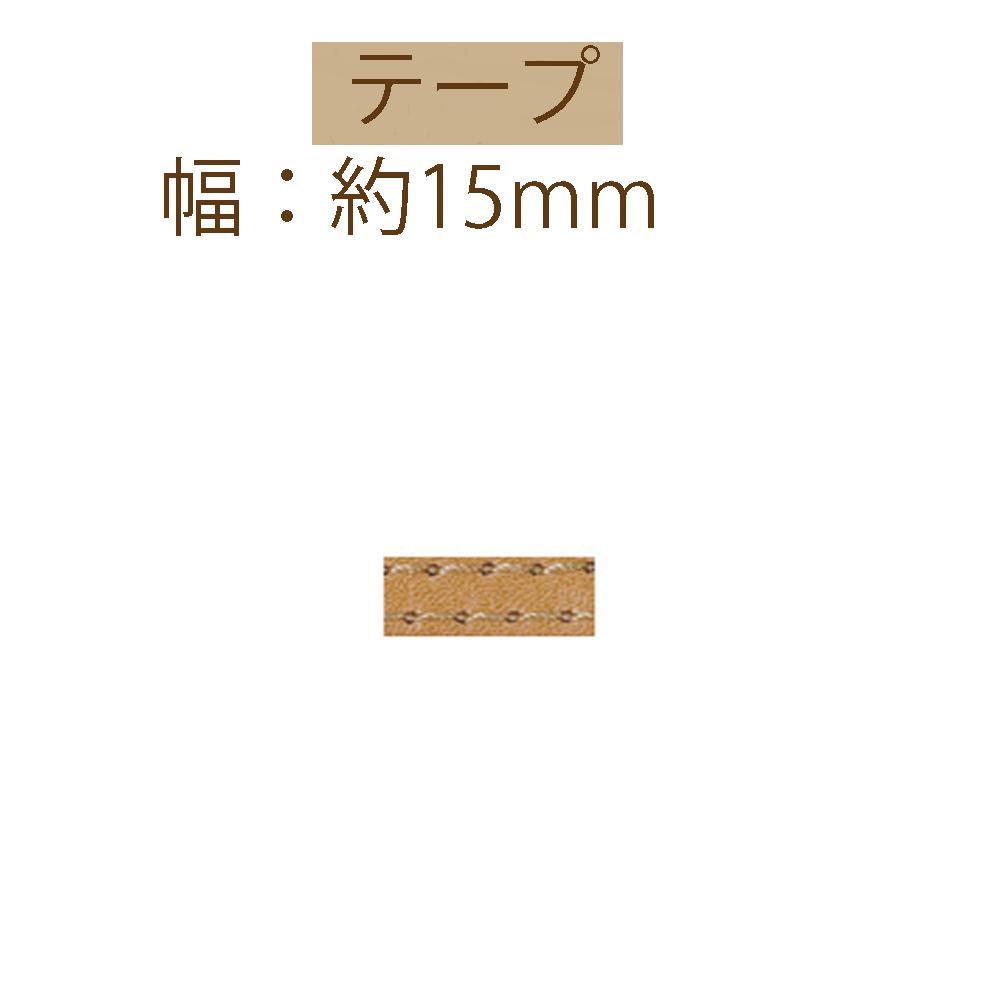 革ステッチ同色15mm幅約10m巻 【KSTD-15】【3cmゆうパケット不可】INAZUMA・イナズマ
