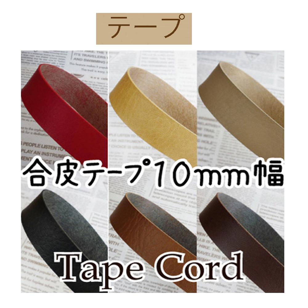 約10mm幅アジロ編み箱編み用合成皮革テープ10m巻 【BT-11】【ゆうパケット可】INAZUMA・イナズマ