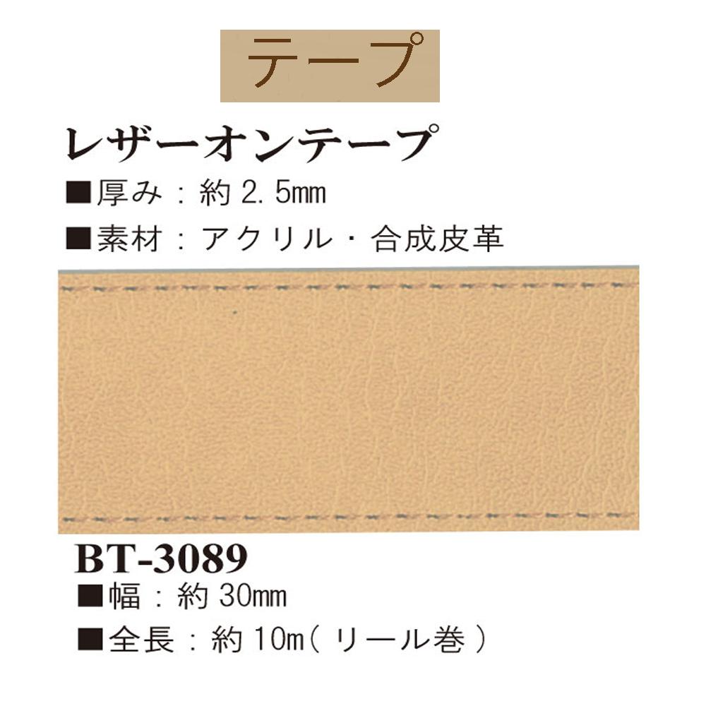 約30mm幅レザーオンアクリルテープ約10mリール巻 【BT-3089】【ゆうパケット可】INAZUMA・イナズマお取り寄せ品