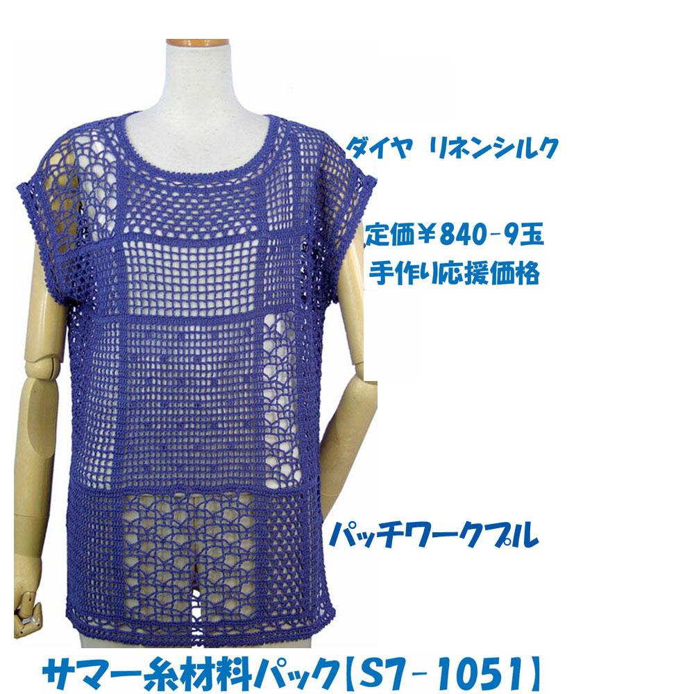 【手編み材料パックです】【ダイヤ リネンシルク】を使った【パッチワークプル】