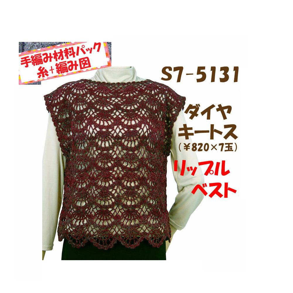 【手編み材料パックです】【ダイヤ キートス】を使った【リップルベスト】アートを着る!