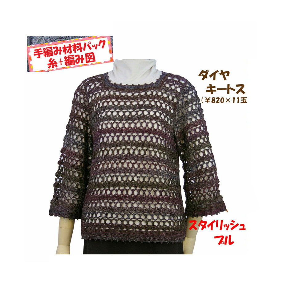 【手編み材料パックです】【ダイヤ キートス】を使った【スタイリッシュプル】アートを着る!