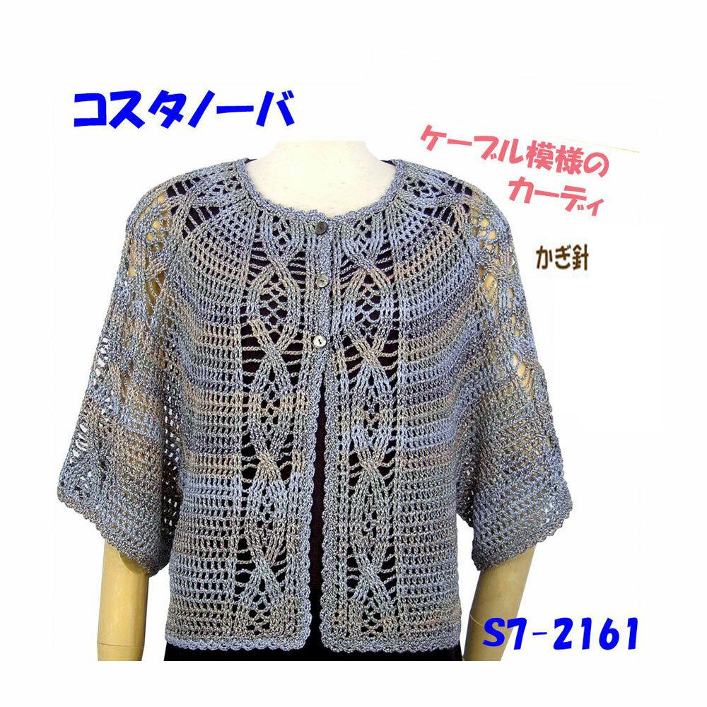 【手編み材料パックです】【ダイヤ コスタノーバ】使用【ケーブル模様のカーディ】