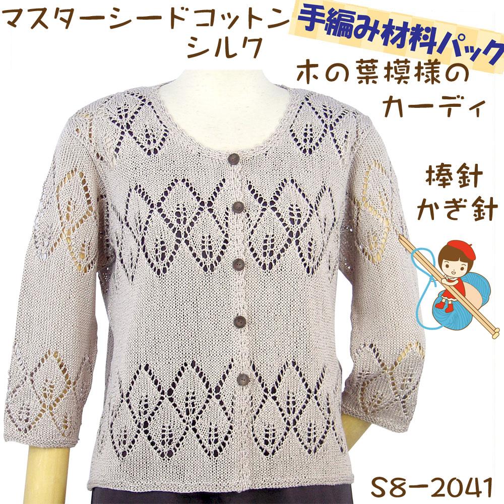 【手編み材料パックです】【マスターシードコットン〈シルク〉】使用【木の葉模様のカーディ】