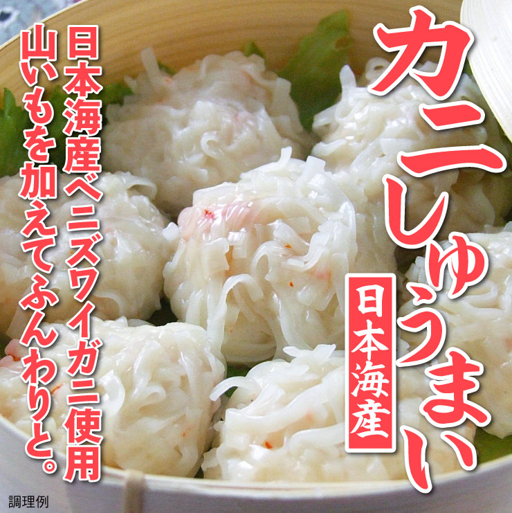 【送料無料】蟹(かに)シュウマイ600g(20g×30入り)[冷凍]【1配送先で2セットお買い上げで1セット増量】*日本海産ベニズワイガニ使用かにしゅうまい・カニシュウマイ・蟹シュウマイ