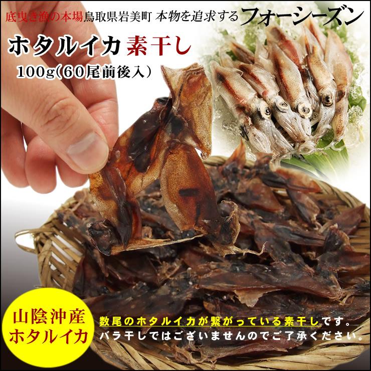 整个干燥的萤火虫萤火虫鱿鱼 [冷] 100 克干玫瑰花包 (60 尾在爆炸前的),难道你不是萤火虫萤火虫鱿鱼干鱿鱼