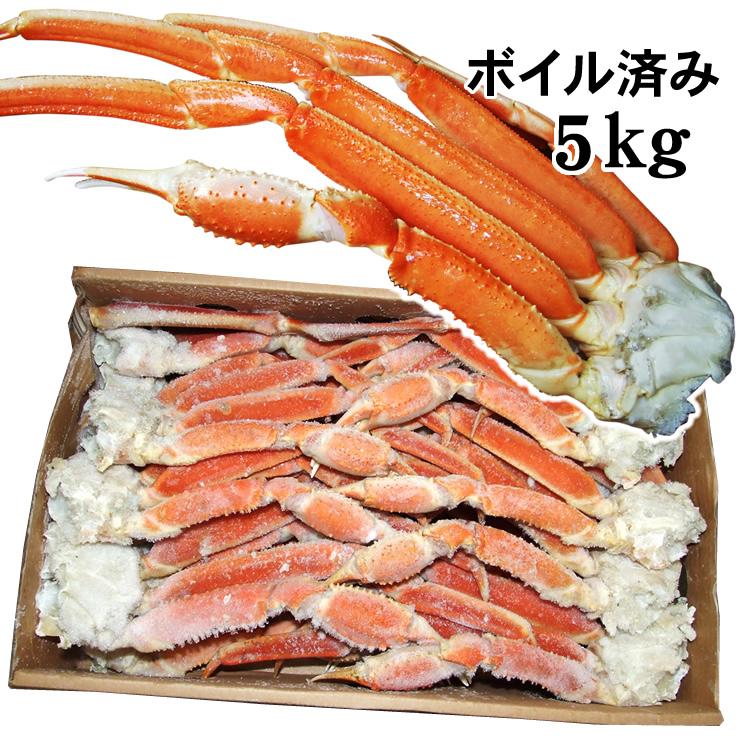 ズワイ蟹脚(ボイル)5kgセット【送料無料】[冷凍]【業務用】セクション(ズワイガニ かに)