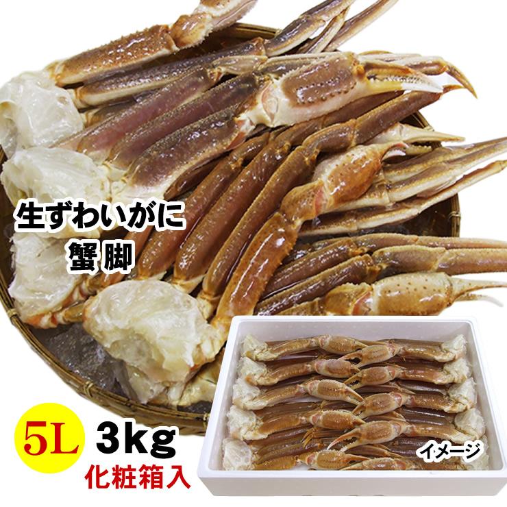 原雪蟹螃蟹腿 3 公斤 [冷冻] 化妆品盒装的套 (雪蟹)