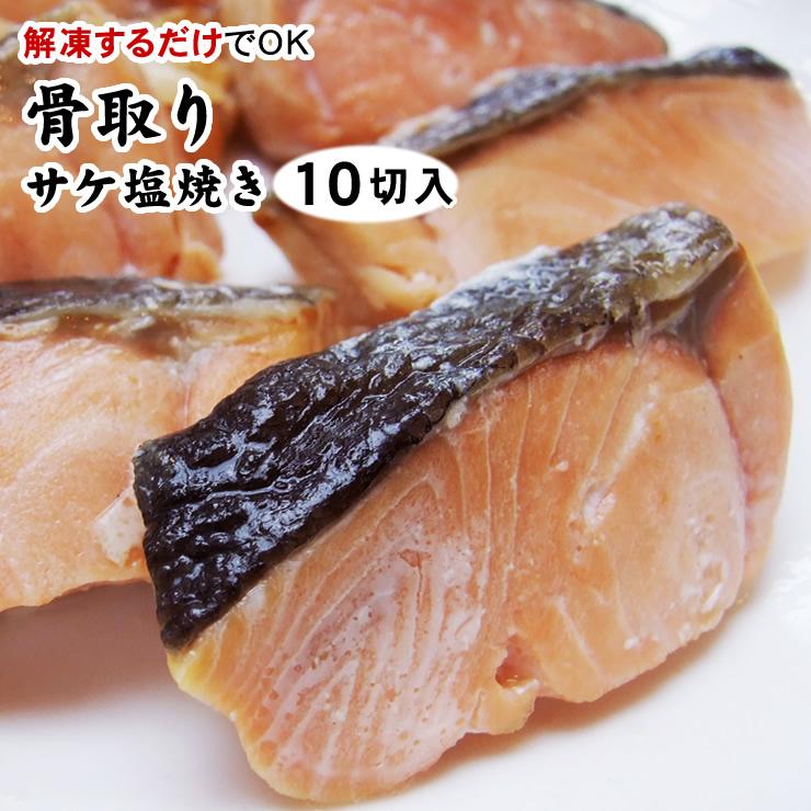 焼き調理済み 解凍でそのままお召し上がり頂けます 骨取り サケ塩焼き20g× 〔冷凍真空パック〕 10切入 舗 焼き鮭 冷凍 品質保証