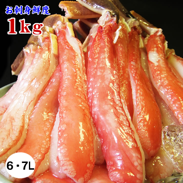 お中元 ギフト プレゼント【お刺身で食べられるずわい蟹ポーション 1kg 特大6L・7Lサイズ】ギフト太脚棒肉☆ 送料無料…