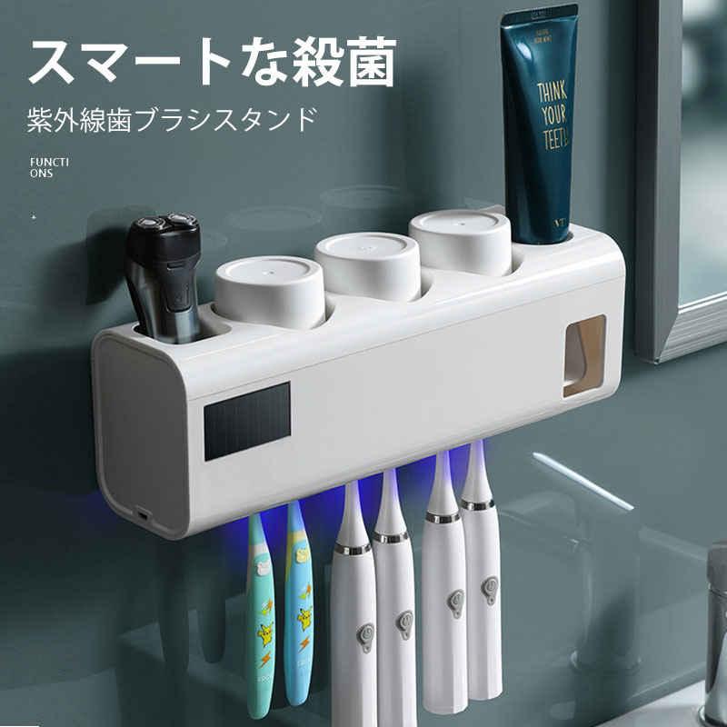 紫外線歯ブラシスタンド スマートな殺菌 市販 超長時間航続 逆さに置いて水を切る 水が溜まらない ほこりが溜まらない スマート歯ブラシ消毒器 in1 多机能4 全品最安値に挑戦