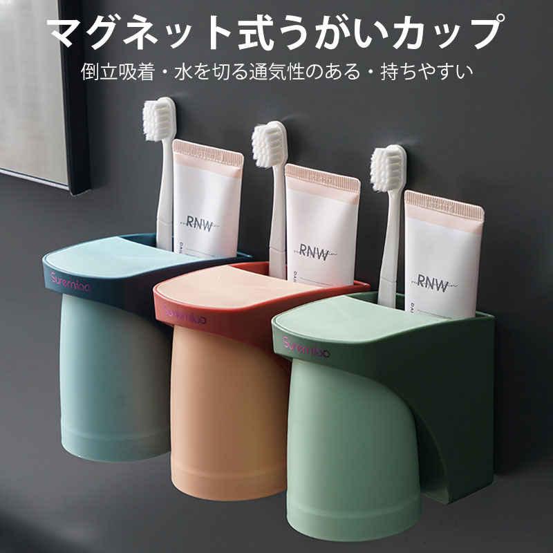 アイデアマグネットうがいカップ ファッション通販 倒立吸着 水を切る通気性のある 持ちやすい 通気性のある 簡単に取ることができる 置物収納 保証 水を切る