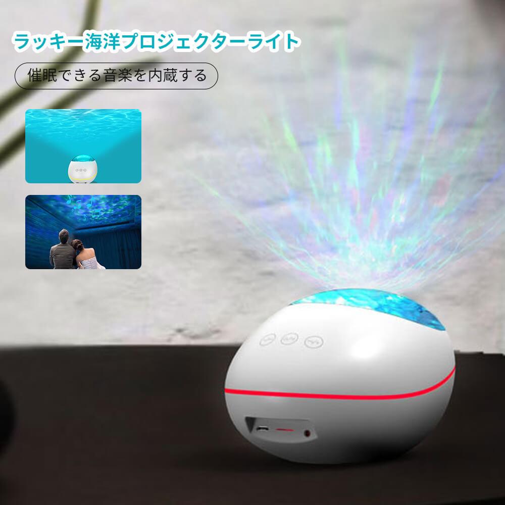 Bluetooth搭載 海洋プロジェクター 家庭用 プロジェクター ナイトライト 常夜灯 星空ライトプラネタリウム リモコン付き 子供 こどもの日 ロマンチック雰囲気作り プレゼント 寝かしつけ用おもちゃ 寝室 値下げ USB充電式 お気に入り 子供部屋