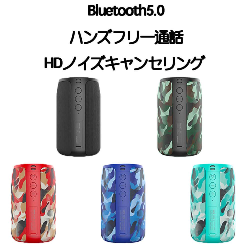 <title>安定した接続とクリアなハンズフリー通話を実現する Bluetooth5.0 往復送料無料 ワイヤレス 高音質 Bluetooth無線スピーカー ラジオ機能 コンパクトサイズ TFカード再生 ハンズフリー通話 USBポート 超長い待受 迅速接続 重低音振動板 小型 持ち運び便利 3Dステレオサウンド HDノイズキャンセリング</title>