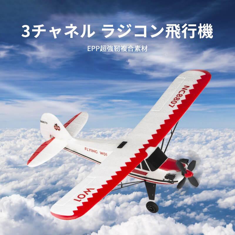 滑空機 グライダー おもちゃ 小型リモコン飛行機 練習機 2.4GHz おすすめ 室外リモコン飛行機 初心者向け 電気飛行機 練習 オフロード 40%OFFの激安セール 訓練に RC航空機 子供と初心者向けのラジコングライダー リモコン飛行機