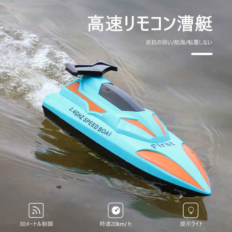 高速ラジコンボート 【新品】 子供プレゼントに最適!リモコン水上バイク ラジコン 船 ボート 高速 ラジコンボート 高速リモコンボート 制御モーターボート/リモコン漕艇 こども向け リモコン 20km/h 電動水上おもちゃ RCスピードボート おもちゃ 2.4Ghz無線操作