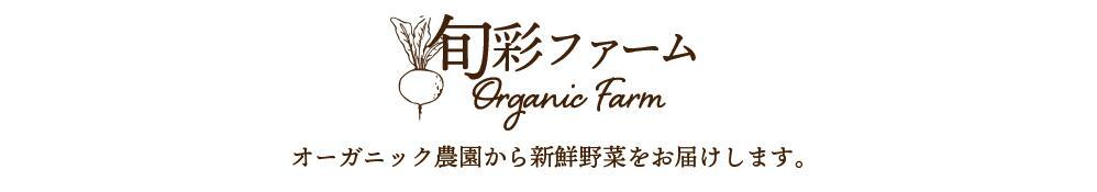 旬彩ファーム 楽天市場店:有機栽培農園の採れたて野菜を直送します【有機JAS認証】