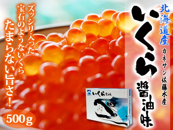 【送料無料】【新物入荷】北海道産 カネサン佐藤水産  いくら醤油漬 1kg【250g×4】【イクラ】【絶品】