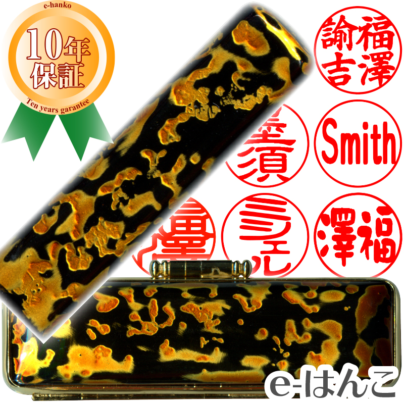 【Caseset】光琳 金虫印鑑ケースセット 実印 15.0mm 【YOUNG zone】【HLS_DU】 ▲