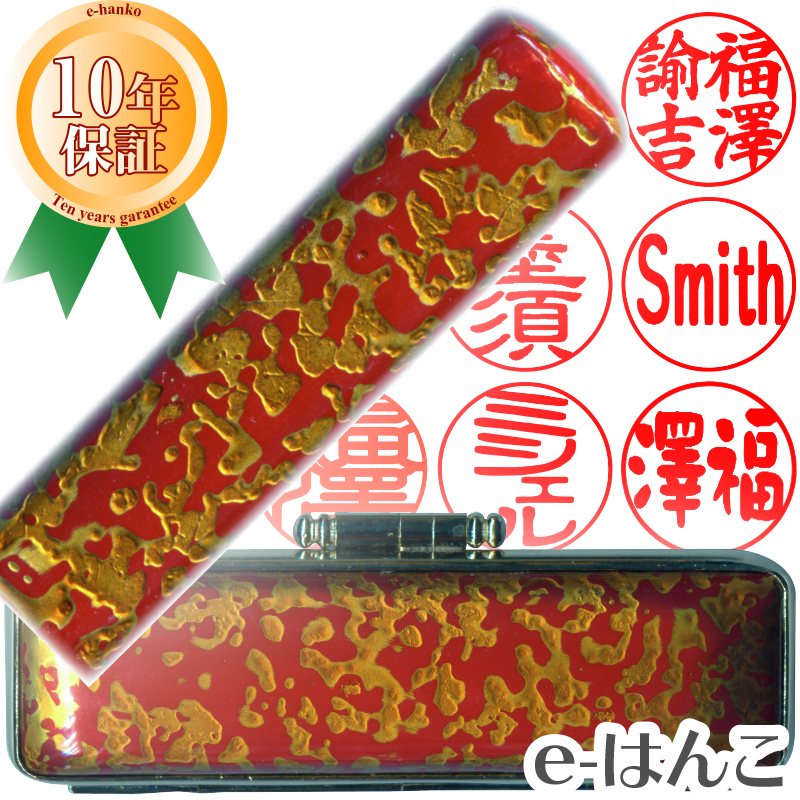 【Caseset】光琳 赤虫印鑑ケースセット 実印 15.0mm 【YOUNG zone】【HLS_DU】