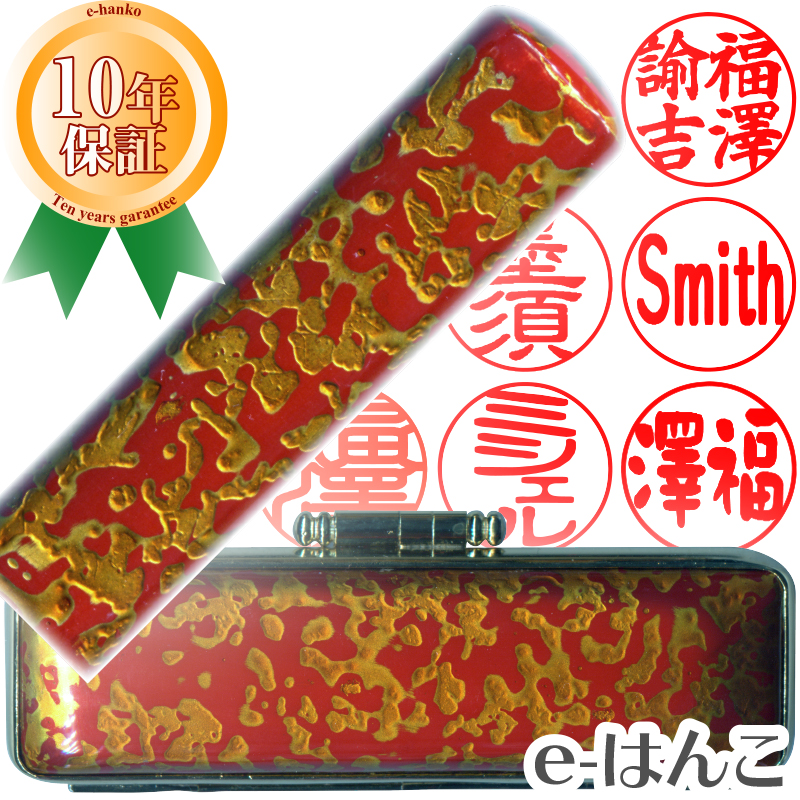 【Caseset】光琳 金虫印鑑ケースセット 実印 16.5mm 【YOUNG zone】【HLS_DU】 ▲