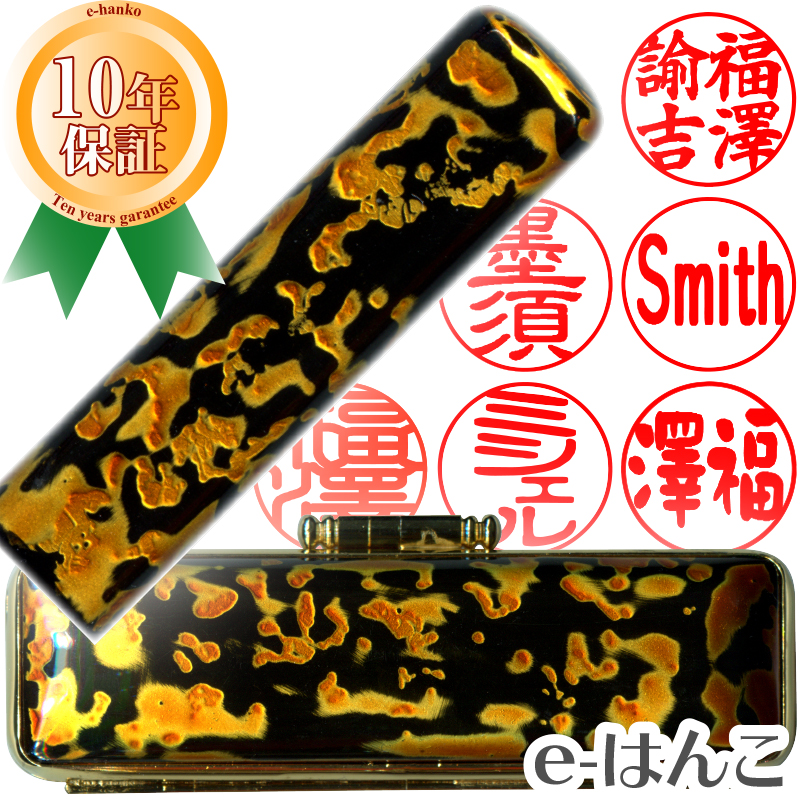【Caseset】光琳 金虫印鑑ケースセット 実印 18.0mm 【YOUNG zone】【HLS_DU】 ▲