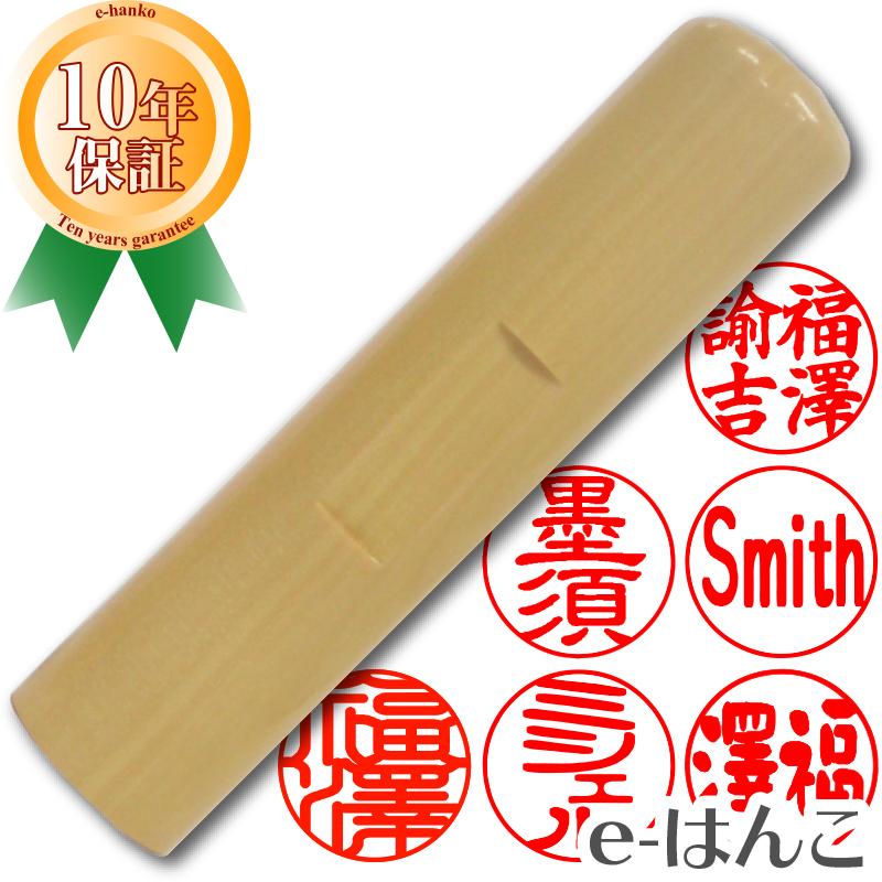 木のハンコの代名詞で適度な硬さと粘りがあり繊維が緻密、最もポピュラーな印材の国産柘植を色味等で選別した上級品がこちらです。事前イメージは何度でも無料。 【 印鑑 】上柘植(つげ) 銀行印・実印 印面13.5mm はんこ 実印 銀行印 認印 個人印鑑 オフィス ビジネスユース ギフト 贈り物 新生活応援 10年保証 【店頭受取対応商品】【HLS_DU】 日本土産 日本みやげ みやげ 土産 外国人名OK 電子印鑑 デジタル印鑑 デジ印