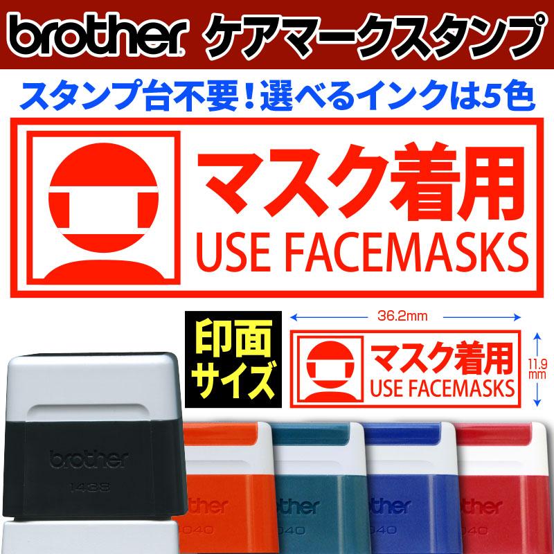 マスク ブラザー