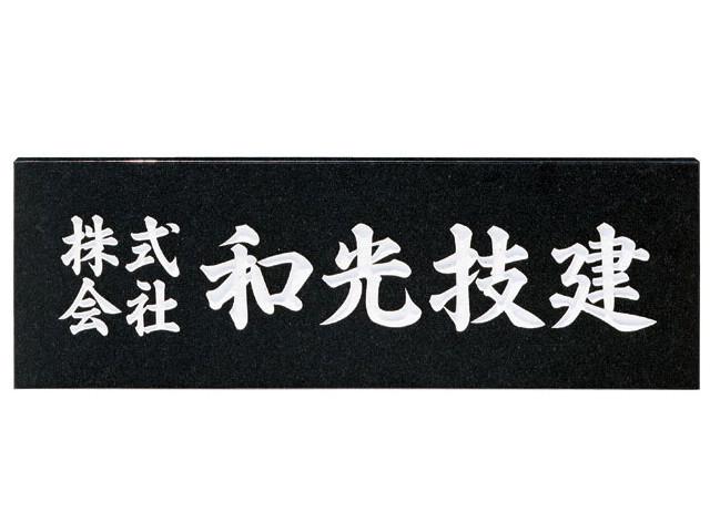 【 業務用サイン 】AZ-3 黒ミカゲ(白文字) 【店頭受取対応商品】【YOUNG zone】【HLS_DU】