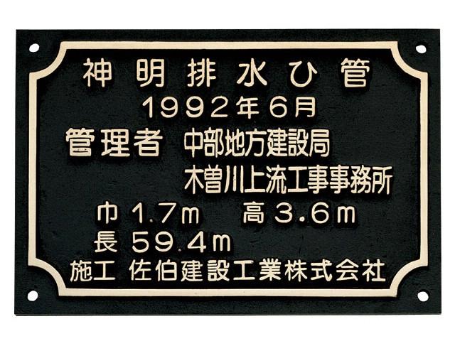 【 業務用サイン 】BZ-19 ブロンズ鋳物施工銘板 【店頭受取対応商品】【YOUNG zone】【HLS_DU】