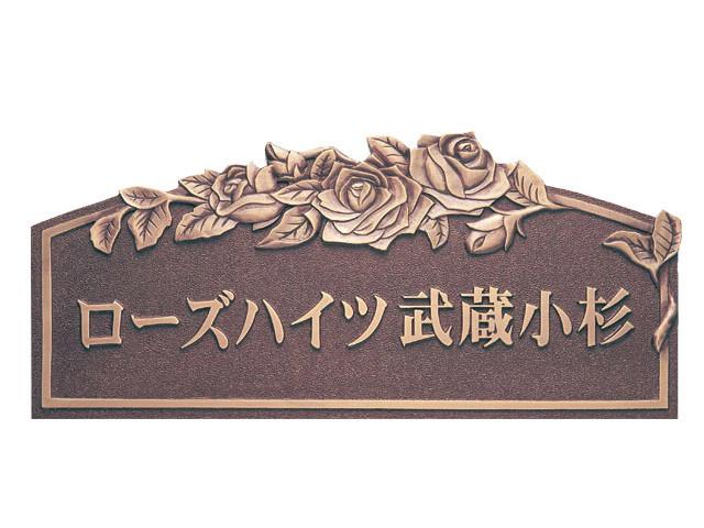 【 業務用サイン 】BZ-3 銅ブロンズ鋳物レリーフ館銘板 【店頭受取対応商品】【YOUNG zone】【HLS_DU】