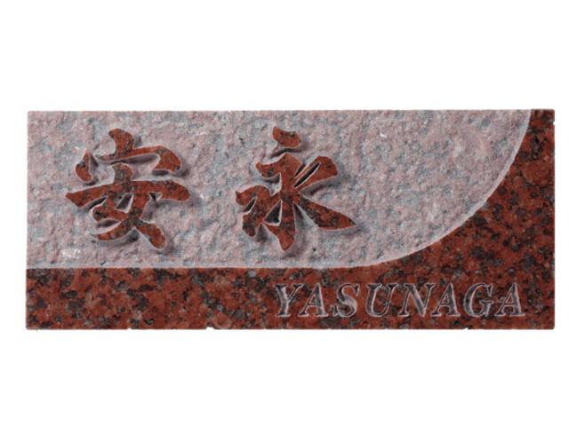 【 表札 】D80 UKIBORI ミカゲ浮彫 レリーフバイオレット(素彫&白文字) 【店頭受取対応商品】【YOUNG zone】【HLS_DU】