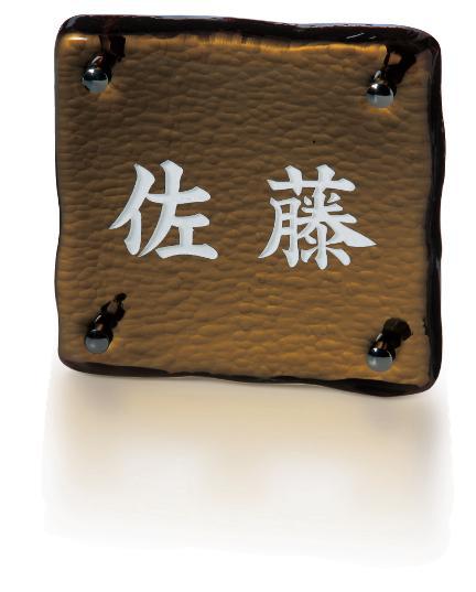 【 表札 】GF5-508 HANAMIZUKI 花水木 くぬぎ(白文字) 【店頭受取対応商品】【YOUNG zone】【HLS_DU】