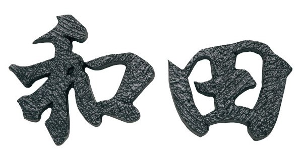 【 表札 】HE-127 DESIGN CAST 鋳物 ブロンズ鋳物 チャンネル(2文字) 【店頭受取対応商品】【YOUNG zone】【HLS_DU】