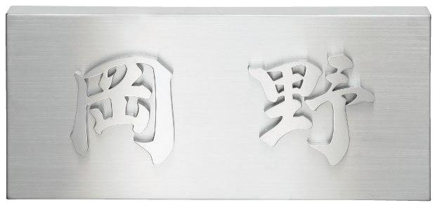 【 表札 】KT-11 METAL 金属デザインアート ステンレス切文字 【店頭受取対応商品】【YOUNG zone】【HLS_DU】