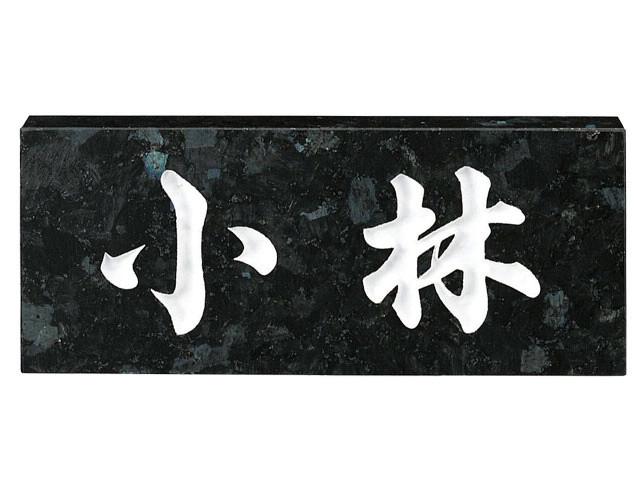 【 表札 】No.8 STANDARD スタンダード 天然石 ブラックパール(白文字) 【店頭受取対応商品】【YOUNG zone】【HLS_DU】