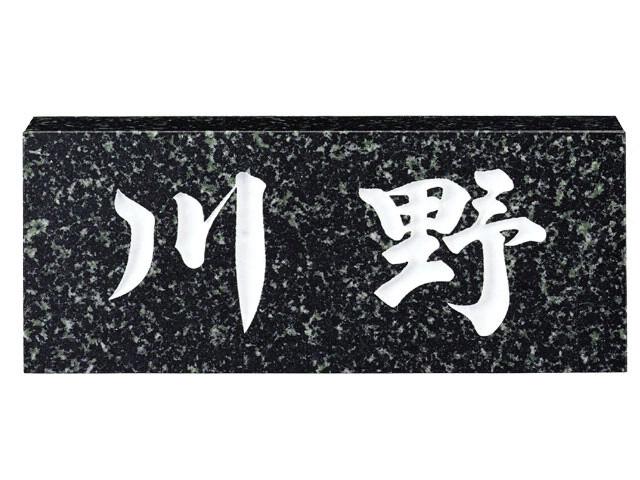【 表札 】No.9 STANDARD スタンダード 天然石 蛇紋ミカゲ(白文字) 【店頭受取対応商品】【YOUNG zone】【HLS_DU】