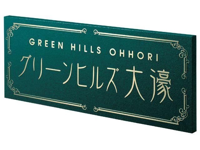 【 業務用サイン 】OZ-24 真鍮硫化イブシエッチング館銘板 【店頭受取対応商品】【YOUNG zone】【HLS_DU】