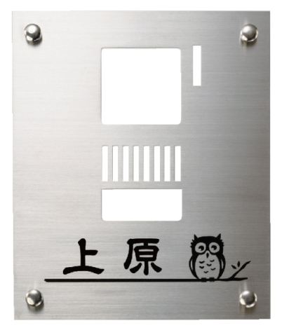 【 表札 】SPF-109 INTERPHONE SIGN インターホンサイン ステンレス板 ドライエッチング 【店頭受取対応商品】【YOUNG zone】【HLS_DU】