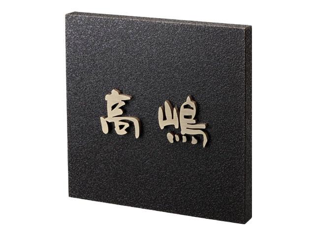 【 表札 】ST-1 METAL エッチング 真鍮硫化イブシ切文字 【店頭受取対応商品】【YOUNG zone】【HLS_DU】