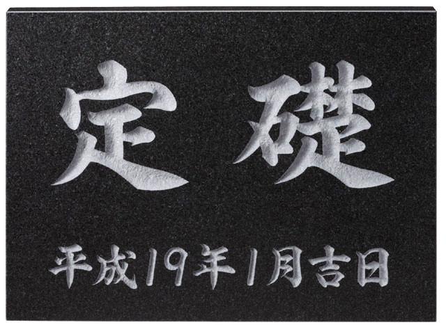 【 業務用サイン 】TS-101 黒ミカゲ(素彫) 【店頭受取対応商品】【YOUNG zone】【HLS_DU】