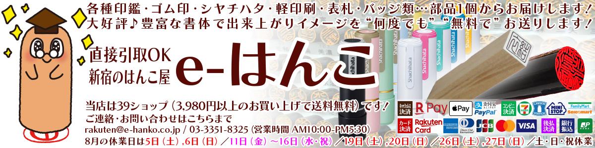 e-はんこ 楽天市場店:印鑑・はんこ・実印の作成をお手ごろ価格でお任せください